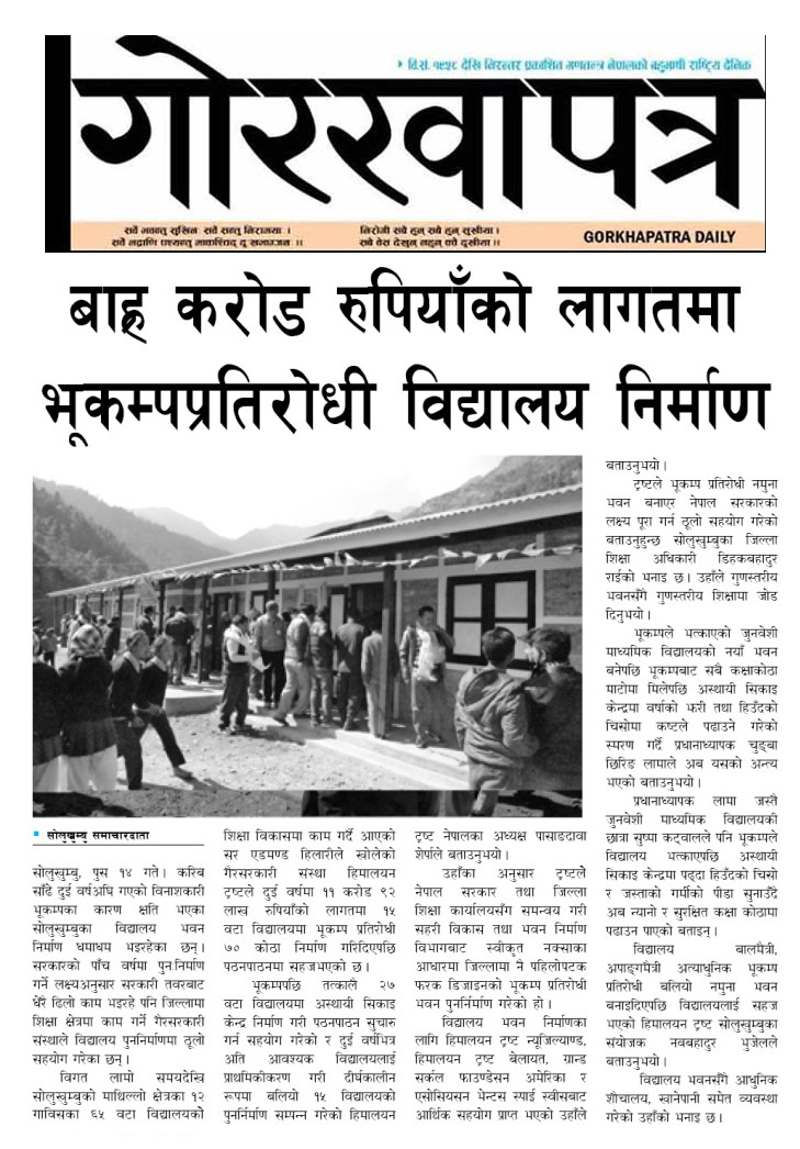 HTN REDSS updates published in National News Paper   Himalayan Trust